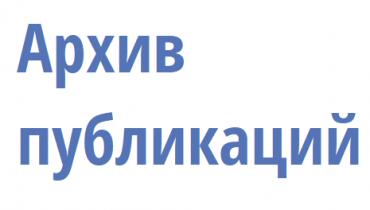 Публикации за период с 2008 года