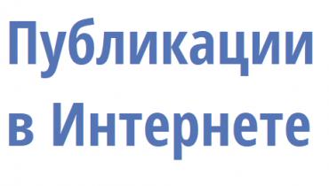 Интернет публикации за 2017г.